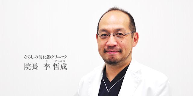 ならしの消化器クリニック 院長 李 哲成